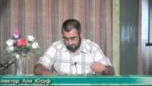 Споменаването на Аллах -част 1 - Али  Юсуф