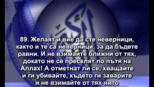 4 . СУРА ЖЕНИТЕ - АН НИСА