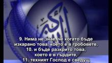 100 . СУРА ПРЕПУСКАЩИТЕ - АЛ АДИАТ