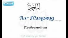 Али Ходжа - Ползите от м.Рамадан и животът ни след него