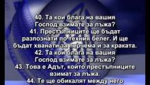 55. СУРА ВСЕМИЛОСТИВИЯ (АР-РАХМАН)