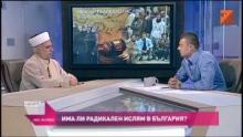 Има ли радикален ислям в България - Мустафа Хаджи