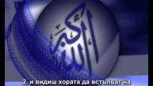 110 . СУРА ПОДКРЕПАТА - АН НАСР