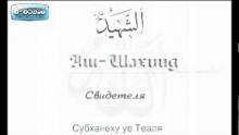 Мустафа Хаджи - Степенуване на изпитанията