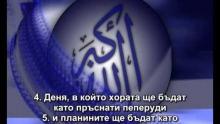 101 . СУРА БЕДСТВИЕТО - АЛ КАРИА