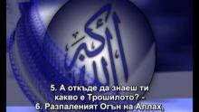 104 . СУРА КЛЕВЕТНИКЪТ - АЛ ХУМАЗА