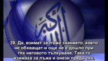 10 . СУРА ЮНУС - ЮНУС