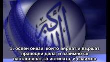103 . СУРА СЛЕДОБЕДЪТ - АЛ АСР