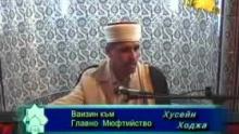 Нощта Кадар в гр. Мадан през 2007г. част 2
