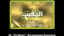 """""""Есма - ул - Хусна"""" (99 - те Имена на Аллах)"""