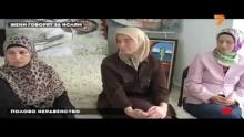 Жени говорят за ислям