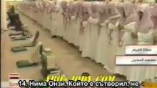 67. СУРА ВЛАДЕНИЕТО (АЛ-МУЛК)