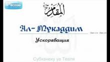 Али Ходжа - Откликнете на Аллах и Неговия Пратеник!