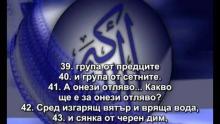 56. СУРА СЪБИТИЕТО (АЛ-УАКИА)
