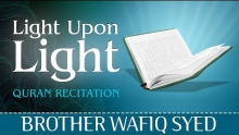Light Upon Light ᴴᴰ ┇ Quran Recitation ┇ by Brother Wafiq Syed ┇ TDR Production ┇