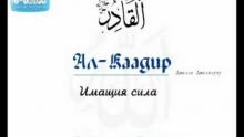 """""""Есма-ул-Хусна""""   (99-те Имена на Аллах)"""