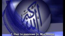 108 . СУРА АЛ КАУСАР - АЛ КАУСАР