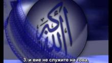 109 . СУРА НЕВЕРНИЦИТЕ - АЛ КАФИРУН