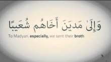 Quran Linguistic Miracle: Brotherhood | Kinetic Typography