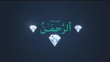 The Ayah Ar-Rahman | Quran Gems