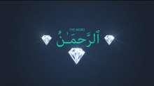 The Word Ar-Rahman | Quran Gems