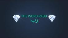 The Word 'Rabb' | Quran Gems