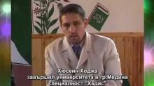Курбанът - Хусейн Ходжа