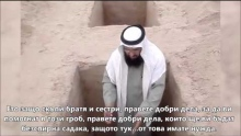 ГРОБЪТ - НЕИЗБЕЖНИЯ ДОМ