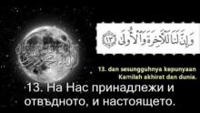 Коран - Сура Нощта (Ал - Лайл)