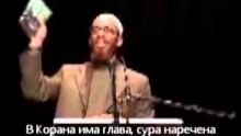 Какво Иса(а.с) казал за Мухаммед(с.а.с) - Х'алид Ясин