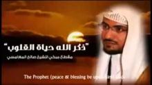 Споменавай Аллах, ей вярващ! Шейх Салех Ел  Мегамиси