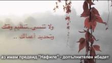 Превъзходството на десетте дни от месец Зулхидже vqra iman