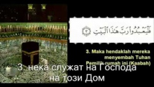 Коран - Сура Курайш (Курайш)