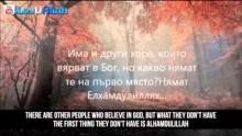 Разбираме ли значението на Елхамдулиллях? Nouman Ali Khan