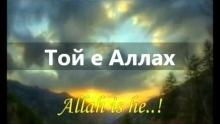 """Сура Изселването """"Ал- Хашр"""" (59:15-24)"""