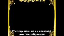 Сура Кравата (Ал - Бакара) 285 - 286 айет (Аменерасулю)
