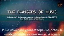 Опасностите от слушането на музика! Nouman Ali Khan   HD