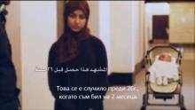 ИСТОРИЯТА НА АММАР / THE STORY OF AMMAR [HD]