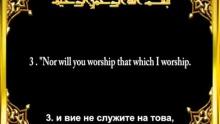 Сура Неверниците (Ал - Кяфирун)