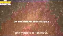 Заблудата на отричащите хадисите-  Шейх Хамза Юсуф