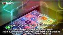 Изпитанието интернет - Ад Дахмаа! Съвет към всички потребители