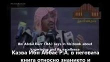 """""""ТАКВА""""- най-голямата предпоставка за спечелването на Дженнет""""- Шейх Салех Ел-Мегамиси"""
