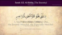 Quran 112: Surah Al Ikhlas (The Sincerity) with English translation HD