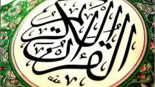 109 Surat Al-Kāfirūn (The Disbelievers) - سورة الكافرون Quran Recitation