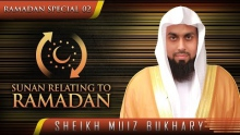 Sunan Relating To Ramadan 2015 - Part 01 ᴴᴰ ┇ #SunnahRevival ┇ by Sheikh Muiz Bukhary ┇ TDR ┇