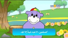 Worshipping Only ALLAH - Learning with Zaky Series (with Arabic Text)