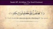 Quran  107  Surah Al Ma'un The Small Kindness  Arabic and English translation