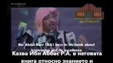 ТАКУА  -   Шейх Салех Ел Мегамиси