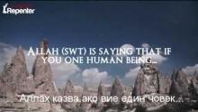 Ако греховете ти достигат небето!