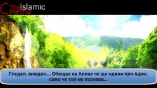 Създаването на Адем Ас и Отказа на Иблис